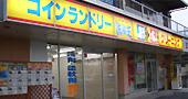 マエダクリーニング近江八幡市堀上町店