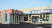 マエダクリーニング東近江市五個荘北町屋町店