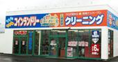 マエダクリーニング守山市播磨田町店