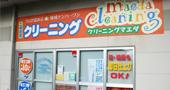 マエダクリーニング東近江市岡田町マックスバリュー店