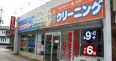 マエダクリーニング甲賀市水口町暁店