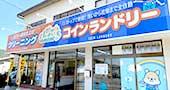マエダクリーニング近江八幡市下豊浦安土店