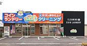マエダクリーニング蒲生郡日野町店