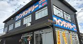 マエダクリーニングコインランドリー近江八幡馬渕店