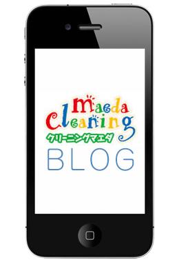 クリーニングマエダブログ