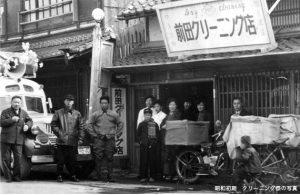 前田クリーニングの歴史
