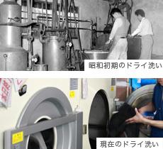 昭和初期のドライ洗い、現在のドライ洗い