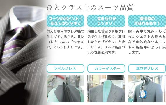 ひとクラス上のスーツ品質