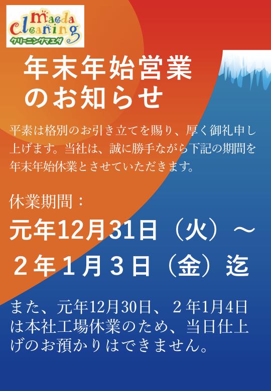 滋賀のマエダクリーニング |2019年末年始営業案内.001